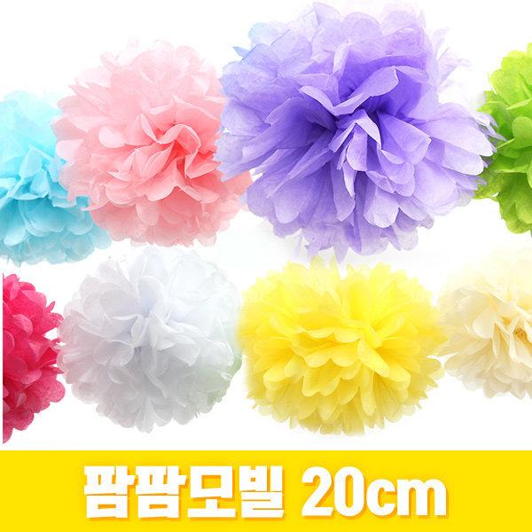 네오텍스  꽃볼 (팜팜모빌) 20cm / 8색상