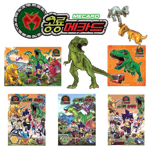 공룡메카드 스티커색칠북/색칠공부/퍼즐/선물/어린이