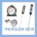주방용 디지털온도계 튀김온도계 오븐온도계 모음