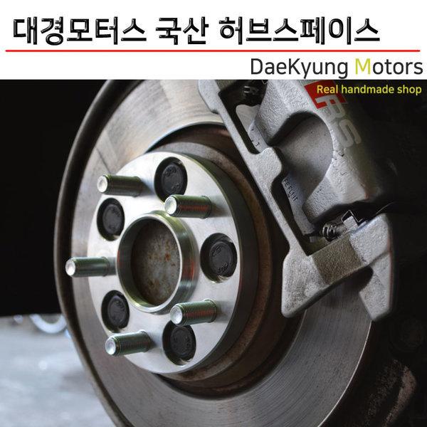 휠 허브스페이스 15mm/20mm/25mm 현대/기아/모하비