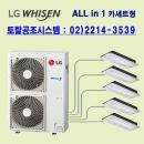 LG 올인원 MUQ1100S25V 가정용 냉방전용 실외기