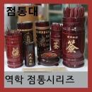 주역 육효 역학 점통 서죽 산대 산가지 점술 용품