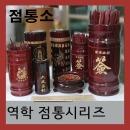 사주 역학 육효 주역 점통 서죽 산대 점술 용품