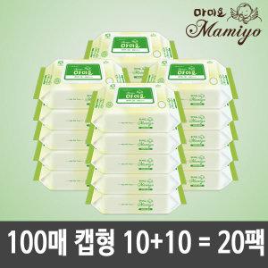 (마미요) 물티슈 100매 캡형10+10 20팩 오늘만초특가