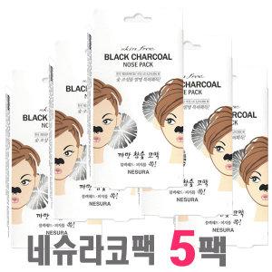 5개 네슈라 스킨후리 까만 참숯코팩(8매입)x5개/블랙
