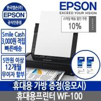 EOPG 엡손 WF-100 휴대용잉크젯프린터 휴대용가방증정
