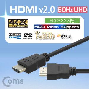 초고화질 HDMI 2.0 케이블 UHD 4K 60Hz 플스4 프로 PC