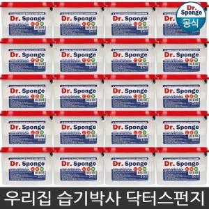 닥터스펀지 참숯 제습제 후레이크타입 20개 /습기제거