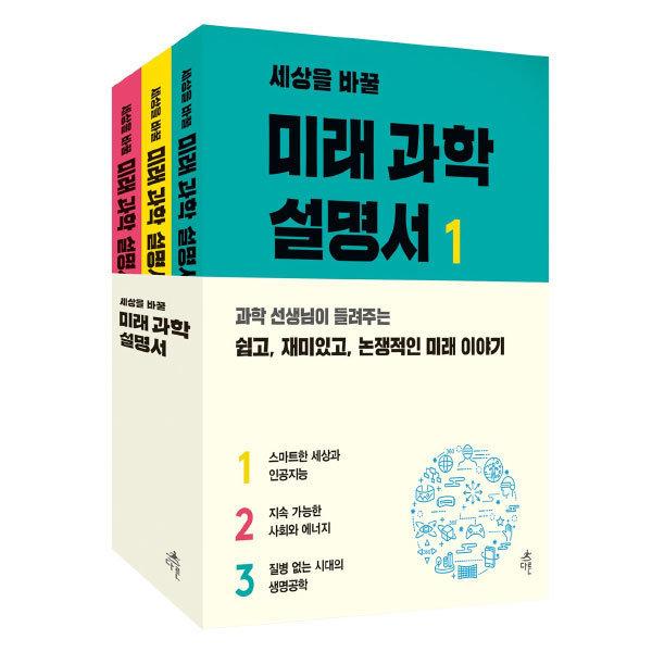 스마트펜 증정 / 세상을 바꿀 미래과학 설명서 3권 세트 / 다른