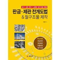 판금·제관 전개도법   철구조물 제작 3판7쇄   일진사   박병우  알기 쉬운 판뜨