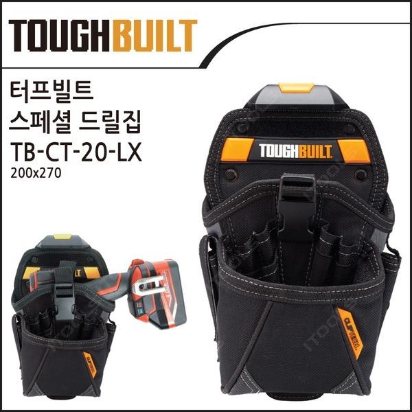 터프빌트 스페셜 드릴집 TB-CT-20-LX 공구집 비트홀더