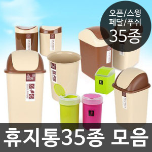 휴지통 32종 모음-쓰레기통/음식물/종량제/페달/스윙