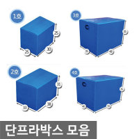 단프라박스 모음/플라스틱박스/이삿짐박스