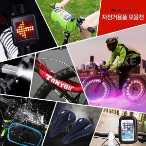 자전거용품/라이트/자물쇠/스마트폰거치대/가방