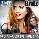 BZ-TWS66 끊김없는 완전무선 블루투스 이어폰 이어셋