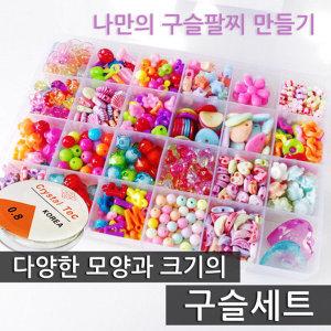 다양한 모양과 크기의 구슬세트/팔찌 목걸이 만들기