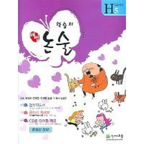 학습지 해법 논술 H5 (CD:1/ 초등5)