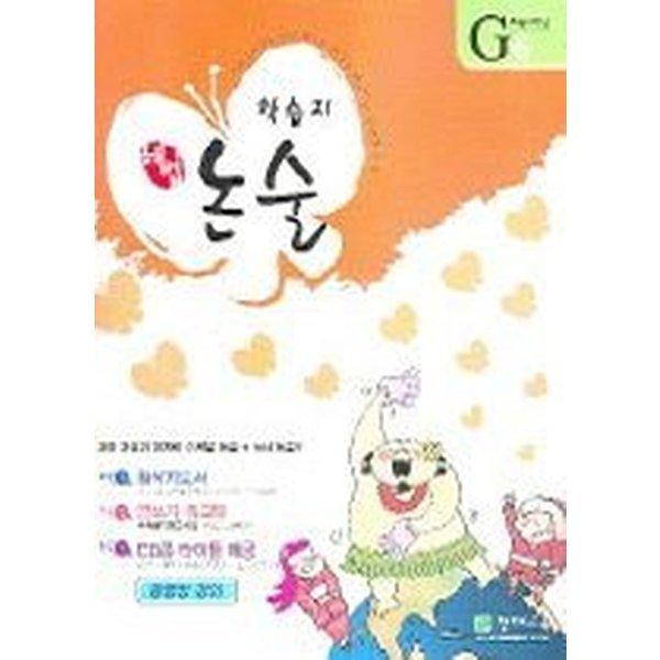 학습지 해법 논술 G6 (CD:1/ 초등4)