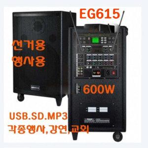 EG-615/선거앰프/선거음향/행사용앰프/대형행사