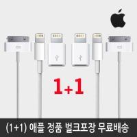 (1+1) 애플정품 아이폰 아이패드 충전 케이블 충전기