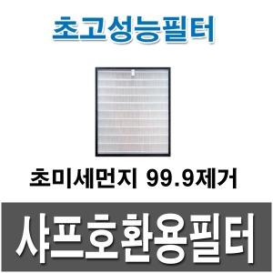 샤프공기청정기호환용필터/FU-43K/헤파필터1
