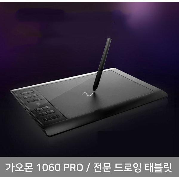 가오몬 GAOMON 1060 PRO 드로잉 전용 태블릿