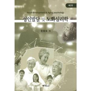 성인발달 및 노화심리학  제2판   박영사   장휘숙