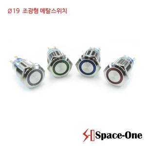19mm메탈스위치/LED스위치/방수스위치/방수푸쉬버튼