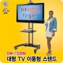 EM-1530M 대형 TV 이동형 스탠드  32~65인치  강의실