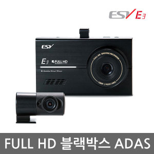 2018 신형 FULL HD 블랙박스 ESV E3 출장장착비 무료