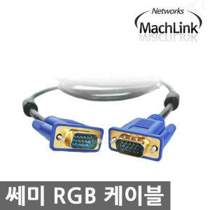 마하링크 RGB (D-SUB) 세미 케이블 1.8M