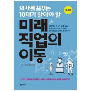 의사를꿈꾸는 10대가알아야할 미래직업의 이동 의료편 한스미디어