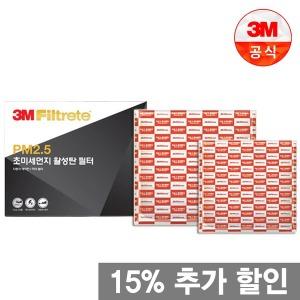 3M PM2.5 초미세먼지 파티클/활성탄 필터/에어컨필터
