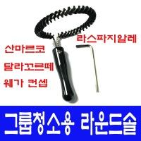 마이카페 그룹헤드 라운드 청소솔(53~55mm)