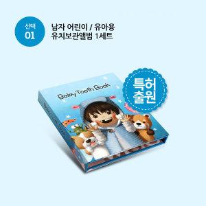 Baby Tooth Book  유치보관함 유치보관책 남아용 블루