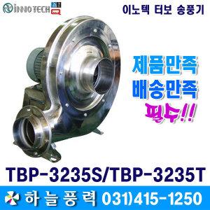 이노텍 SUS터보송풍기TBP-3235S TBP-3235T(1마력)