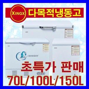 씽씽 소형냉동고 다목적냉동고 BD-95 BD-100K BD-102