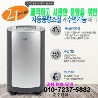 이동식 에어컨CYP-168H저소음 수면기능 파워 냉난방 s