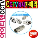 CCTV 젠더 BNC 3C 4C 5C RF JJ RCA AV짹 컨넥터모음