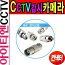 CCTV 젠더 BNC 3C 4C 5C JJ RF RCA AV짹 컨넥터모음
