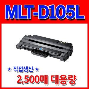 MLT-D105L 삼성재생토너 ML-1910K/1915K/SCX-4600K