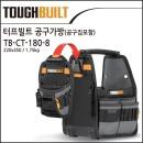 터프빌트 TB-CT-180-8 전공용 공구집 공구함 공구가방
