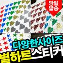 별하트스티커/반짝이스티커/홀로그램/팬시스티커