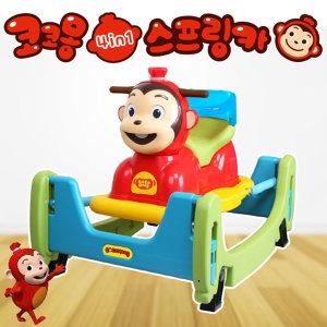 코코몽 스프링카/시소/붕붕카/흔들말/업그레이드형