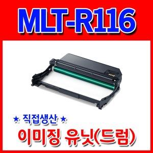 MLT-R116 삼성재생토너 ML-3300/3310D/3710/SCX-4833