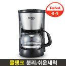 테팔 커피메이커 미니 CM1108 (분리형 물탱크 / 영구필터 / 보온열판 / 누수방지 / 0.6L 용량)