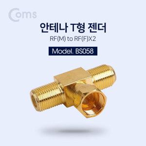 BS058 TV 신호 분리 안테나 젠더 RF T형 수 / 암 x 2