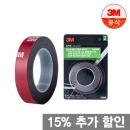 3M PN03609 자동차용 초강력 몰딩(양면) 테이프