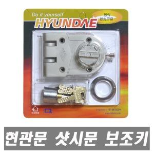 현관문 방화문 샷시문 보조키 외발정 열쇠 자물쇠