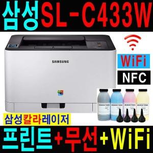 삼성 SL-C433W 칼라레이저/정품토너포함/무한리필가능